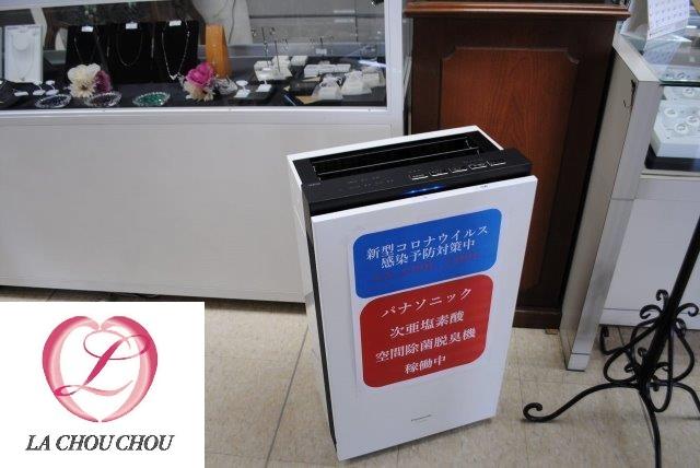 新型コロナ感染防止の取組 次亜塩素酸清浄機