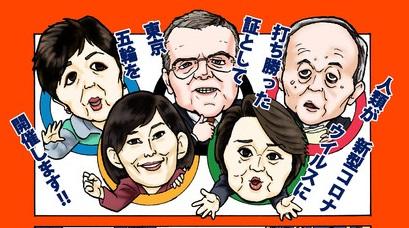 2020東京オリンピック 呪われた開催